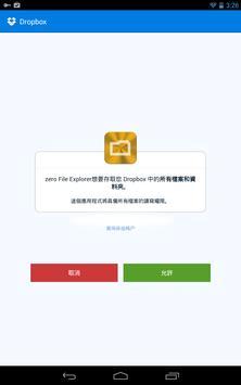 zero File Explorer (Manager) screenshot 9