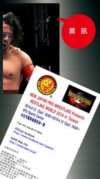 新日本職業摔角聯盟NJPW時鐘 apk screenshot