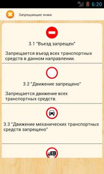 Экзамен ПДД сдан! apk screenshot
