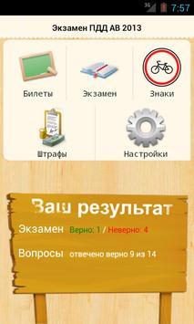 Экзамен ПДД сдан! poster