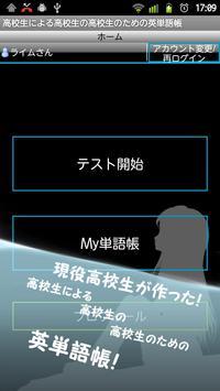 3K英単語帳 poster