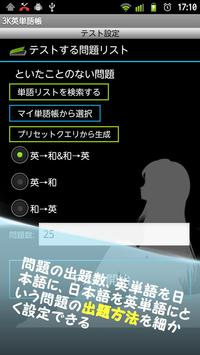 3K英単語帳 screenshot 1