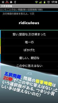 3K英単語帳 screenshot 2