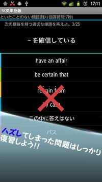 3K英単語帳 screenshot 3