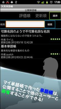 3K英単語帳 screenshot 4
