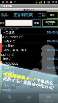 3K英単語帳 screenshot 5