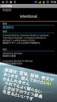 3K英単語帳 screenshot 6