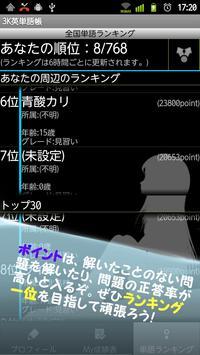 3K英単語帳 screenshot 7