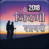 Zindgi Shayri / Jindgi Shayri Hindi icon