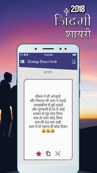 Zindgi Shayri / Jindgi Shayri Hindi screenshot 2