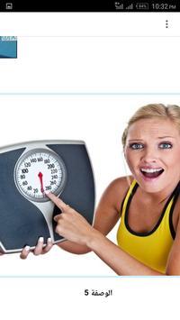 وصفات مجربة لزيادة الوزن screenshot 2