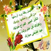 رسائل عيد الاضحى المبارك icon