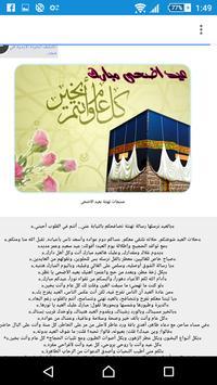 رسائل عيد الاضحى المبارك poster