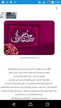 رسائل عيد الاضحى المبارك apk screenshot