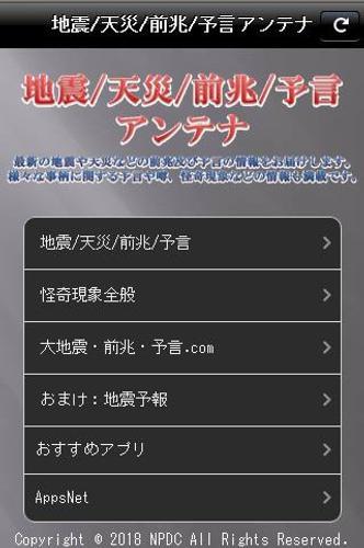 地震予言 com