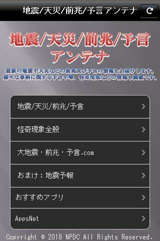 """予言 地震 「地震で千葉県が沈んでいく。北海道にロシアが侵攻。サバイバルの準備を」日本屈指の超能力者が警告!! """"2021年の予言""""が絶望的すぎる"""