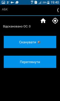 ZST QR (Asset Tracking Client) apk screenshot