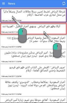 أخبار الرياض poster