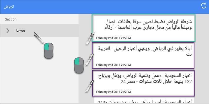 أخبار الرياض apk screenshot