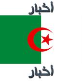 أخبار وهران icon