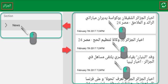 أخبار وهران apk screenshot
