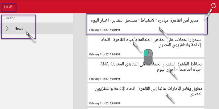 أخبار المنصوره apk screenshot