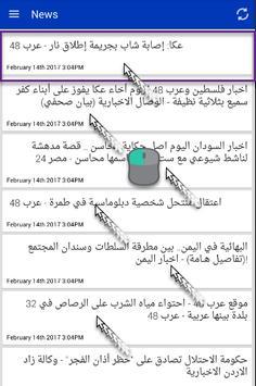 أخبار كفر قاسم poster
