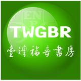 臺灣福音書房(TWGBR)