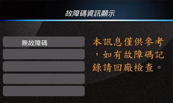 tobe OBDII Information screenshot 3