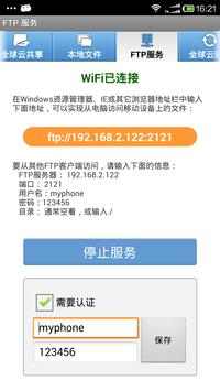DriveHQ File Manager  (FTP) 截图 3