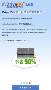 DriveHQ File Manager  (FTP) 海报
