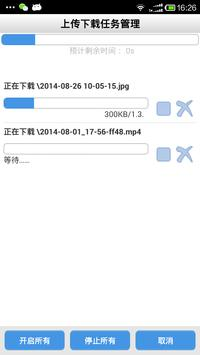 DriveHQ File Manager  (FTP) 截图 7