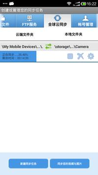 DriveHQ File Manager  (FTP) 截图 4