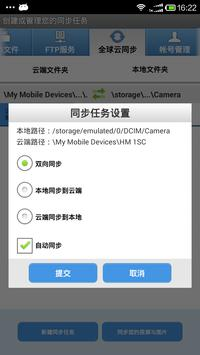 DriveHQ File Manager  (FTP) 截图 5