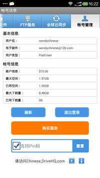 DriveHQ File Manager  (FTP) 截图 6