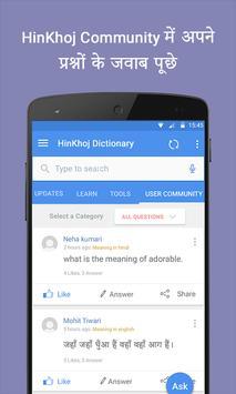 English Hindi Dictionary screenshot 5