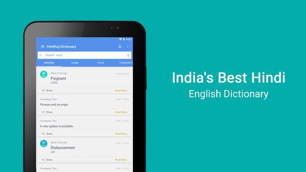 English Hindi Dictionary screenshot 7