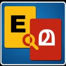 English ⇌ Malayalam Dictionary + हिंदी /Eng Add on APK