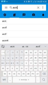 English ⇌ Malayalam Dictionary + हिंदी /Eng Add on poster