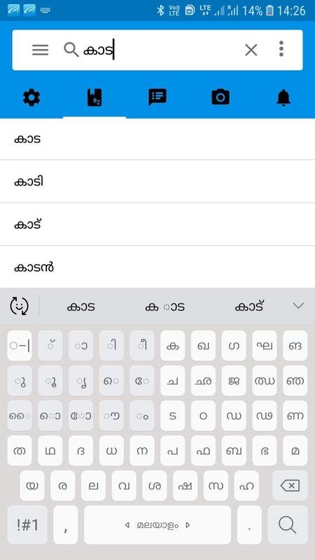 English to malayalam dictionary for android apk download.