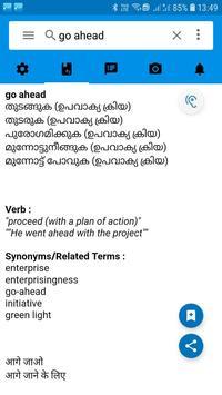 English ⇌ Malayalam Dictionary + हिंदी /Eng Add on apk screenshot