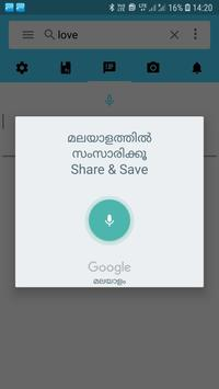 English Malayalam Dictionary screenshot 2