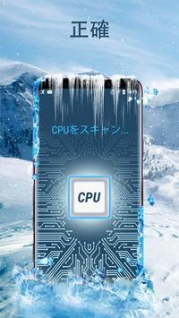 CPU冷却 スクリーンショット 1
