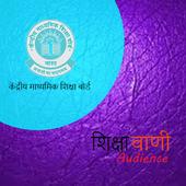 CBSE Shiksha vani icon