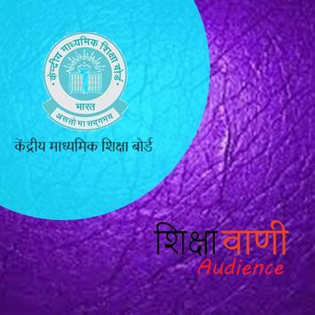 CBSE Shiksha vani screenshot 1