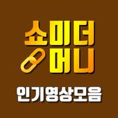 다시보기 for 쇼미더머니 - 무료 인기 영상 모음 다시보기 icon