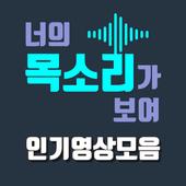 레전드보기 for 너목보 - 무료 인기 영상 모음 다시보기 icon