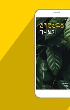 레전드보기 for 너목보 - 무료 인기 영상 모음 다시보기 poster