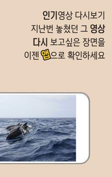 레전드보기 for 너목보 - 무료 인기 영상 모음 다시보기 screenshot 2