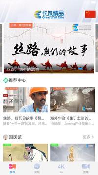 长城精品 poster